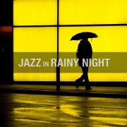 雨の夜のジャズ - Jazz In Rainy Night
