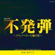 WOWOW 連続ドラマW「不発弾〜ブラックマネーを操る男〜」オリジナル・サウンドトラック (PCM 48kHz/24bit)