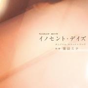 WOWOW 連続ドラマW「イノセント・デイズ」オリジナル・サウンドトラック (PCM 48kHz/24bit)