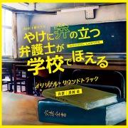 NHK土曜ドラマ「やけに弁の立つ弁護士が学校でほえる」オリジナル・サウンドトラック (PCM 48kHz/24bit)