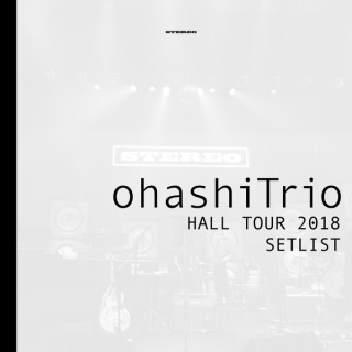 ohashiTrio HALL TOUR 2018 SET LIST
