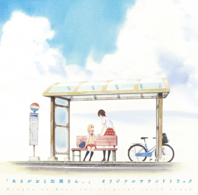 「あさがおと加瀬さん。」オリジナルサウンドトラック