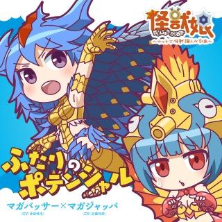 ふたりのポテンシャル/怪獣娘〜ウルトラ怪獣擬人化計画〜キャラクターソング