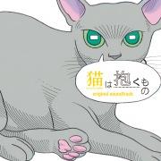 猫は抱くもの (オリジナル・サウンドトラック)