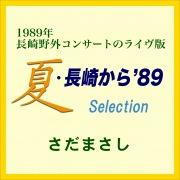 夏・長崎から'89