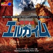 熱烈!アニソン魂 THE LEGEND 不朽の名作TVアニメシリーズ「重戦機エルガイム」