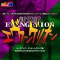 熱烈!アニソン魂 THE LEGEND 不朽の名作TVアニメシリーズ「新世紀エヴァンゲリオン」