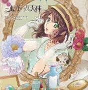 TVアニメ「ニル・アドミラリの天秤」 オリジナルサウンドトラック