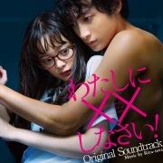 映画『わたしに××しなさい!』オリジナル・サウンドトラック