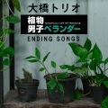 植物男子ベランダー ENDING SONGS