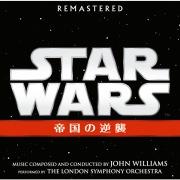 スター・ウォーズ エピソード 5/帝国の逆襲 オリジナル・サウンドトラック