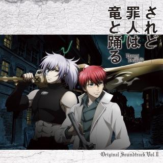 TVアニメ「されど罪人は竜と踊る」オリジナル・サウンドトラックVOL.2