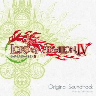 ロード オブ ヴァーミリオンIV オリジナル・サウンドトラック