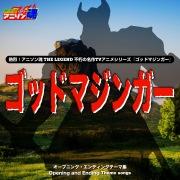 熱烈!アニソン魂 THE LEGEND 不朽の名作TVアニメシリーズ「ゴッドマジンガー」