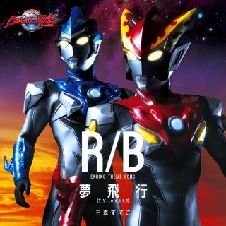 ウルトラマンR/B エンディング主題歌 夢飛行 TV size