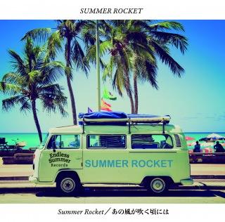 Summer Rocket/あの風が吹く頃には