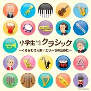 小学生からのクラシック 〜くるみわり人形/エリーゼのために〜