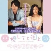 映画「優しさと泪と」オリジナル・サウンドトラック