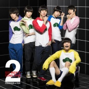 舞台 おそ松さんon STAGE 〜SIX MEN'S SONG TIME2〜 サティスファクション