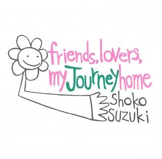 friends, lovers, my journey home -鈴木祥子ベスト- (2018 Remaster)