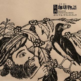 版画珈琲物語オリジナル・サウンドトラック