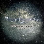「宇宙を駆けるよだか」オリジナルサウンドトラック