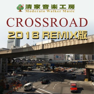 Cross Road '18 Remix版 feat.GUMI