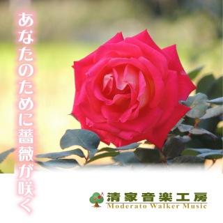 あなたのために薔薇が咲く feat.GUMI