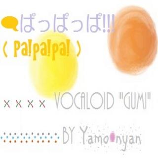 ぱっぱっぱ feat.GUMI