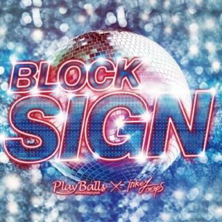 ブロックサイン