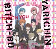 アニメ『ヤリチン☆ビッチ部』主題歌「Touch You」
