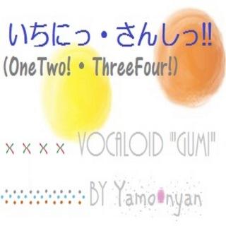 いちにっ・さんしっ feat.GUMI