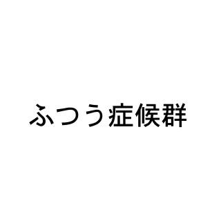 ふつう症候群 feat.GUMI