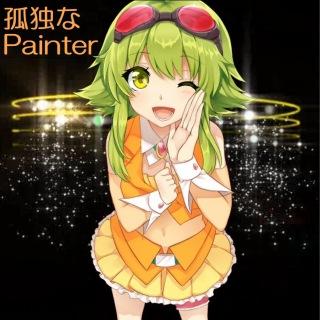 孤独なPainter feat.GUMI