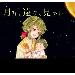 月ハ、遠ク、見テル feat.GUMI