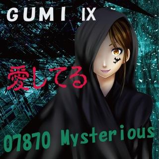 愛してる feat.GUMI