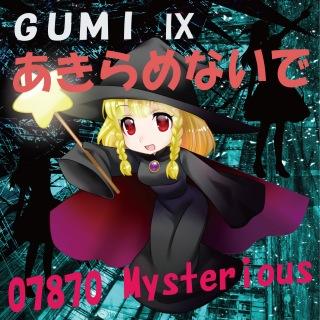 あきらめないで feat.GUMI