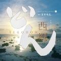 大河ドラマ 西郷どん オリジナル・サウンドトラックII 音楽:富貴晴美