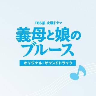 火曜ドラマ「義母と娘のブルース」オリジナル・サウンドトラック
