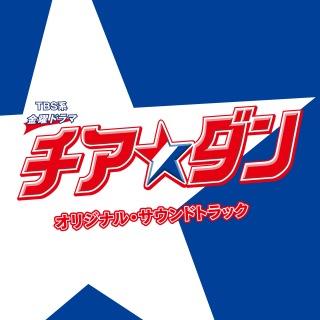 金曜ドラマ「チア☆ダン」オリジナル・サウンドトラック