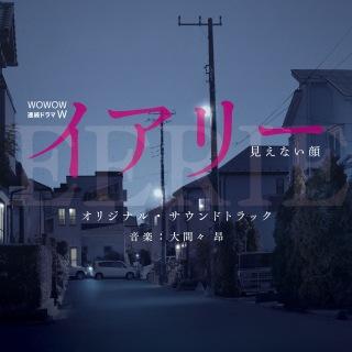 WOWOW連続ドラマW 「イアリー 見えない顔」オリジナル・サウンドトラック