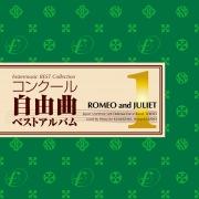 フォスターミュージック コンクール自由曲選1「ロメオとジュリエット」