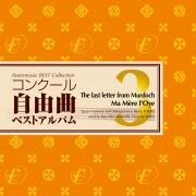 フォスターミュージック コンクール自由曲選3「マードックからの最後の手紙/マ・メール・ロワ」