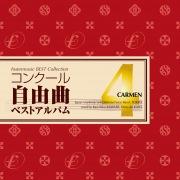 フォスターミュージック コンクール自由曲選4 歌劇 「カルメン」