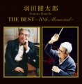 羽田健太郎 THE BEST 〜10th memorial〜