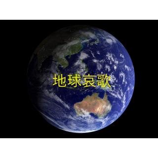 地球哀歌 feat.GUMI