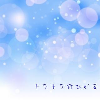 キラキラ☆ひかる feat.GUMI