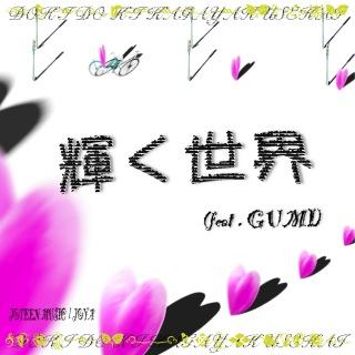輝く世界 feat.GUMI