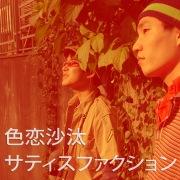 色恋沙汰サティスファクション