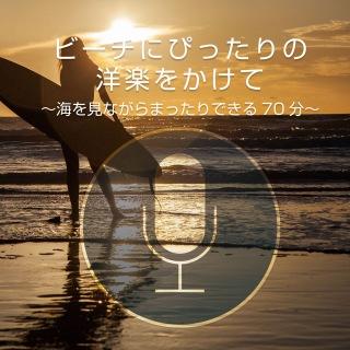 Best Beach Songs